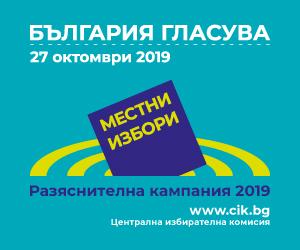 Местни избори 2019